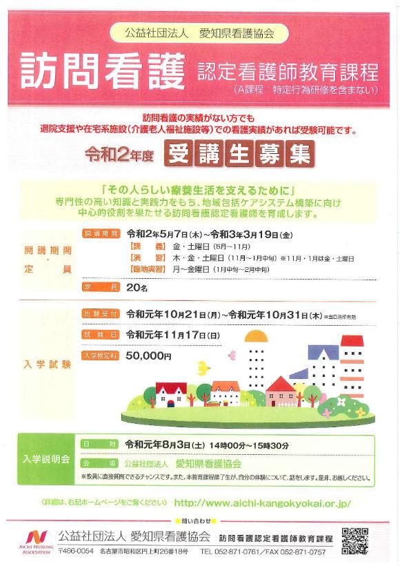愛知県看護協会訪問看護