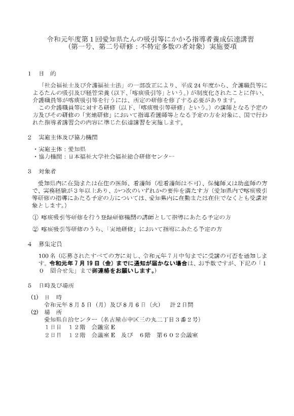 令和元年度第1回愛知県たんの吸引等にかかる指導者養成伝達講習