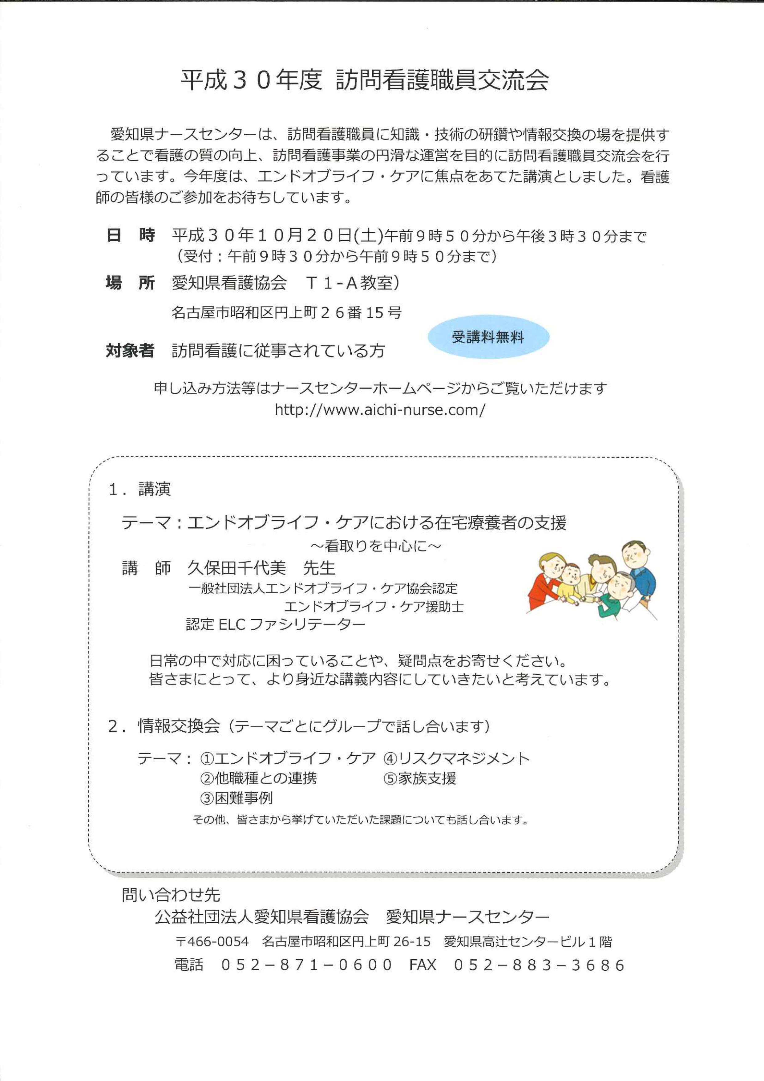 協会 愛知 県 看護