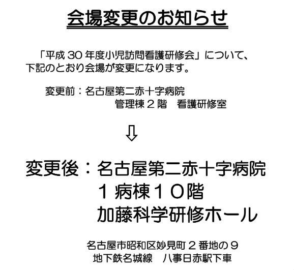 平成30年度訪問看護研修会会場変更のお知らせ