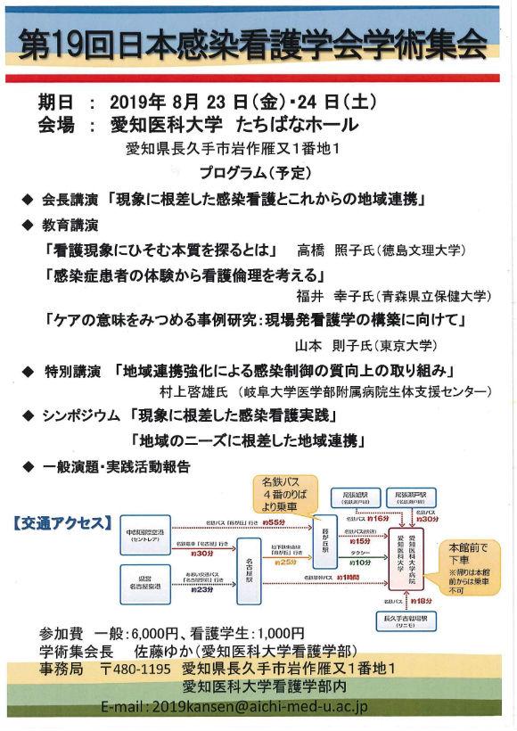 第19回日本感染看護学会学術集会