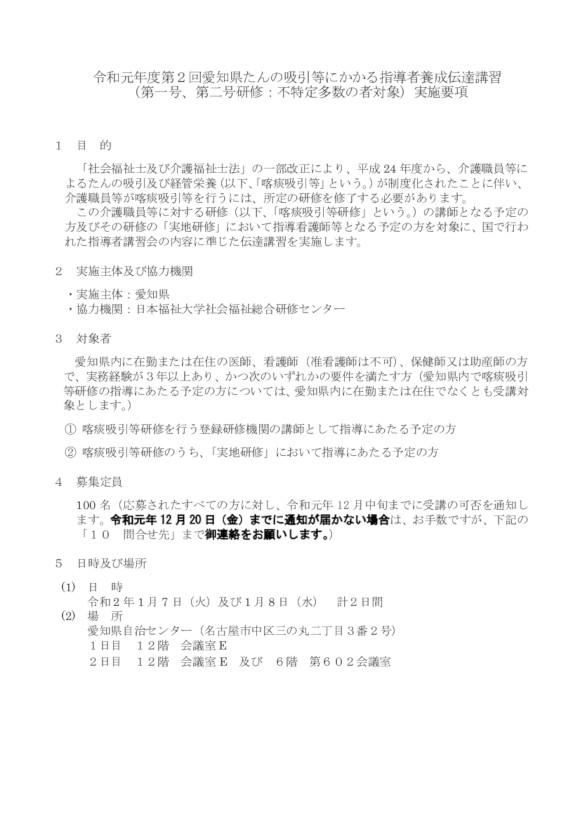 令和元年度第2回愛知県たんの吸引等にかかる指導者養成伝達講習