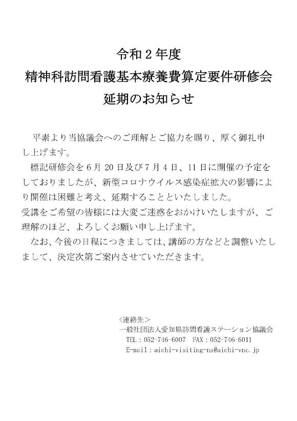 愛知 県 感染 者 名簿