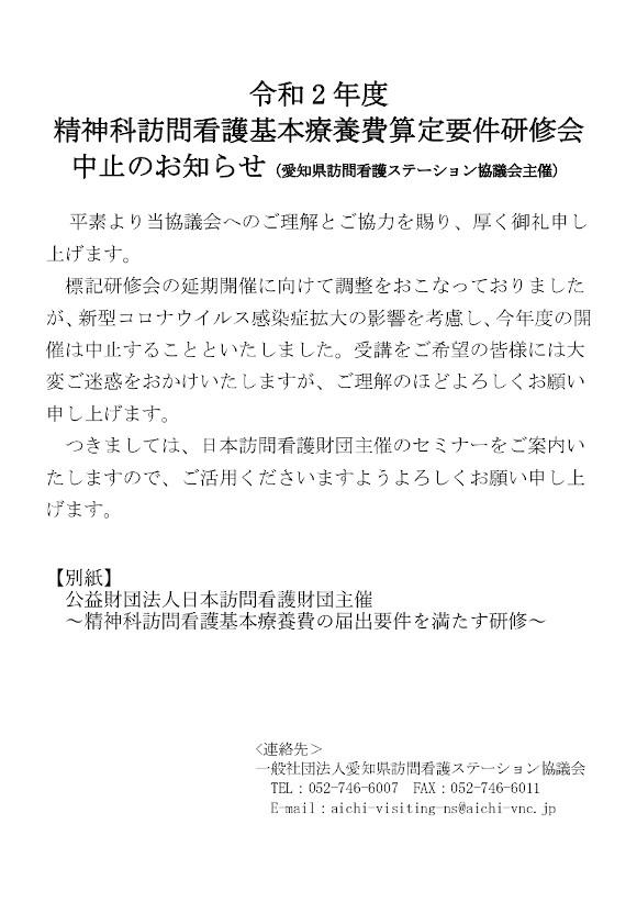 看護 協会 県 愛知